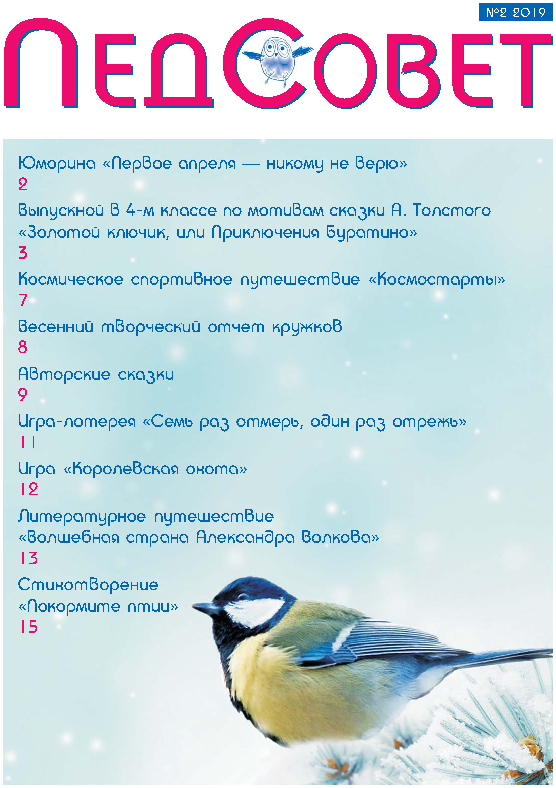 Педсовет №2/2019