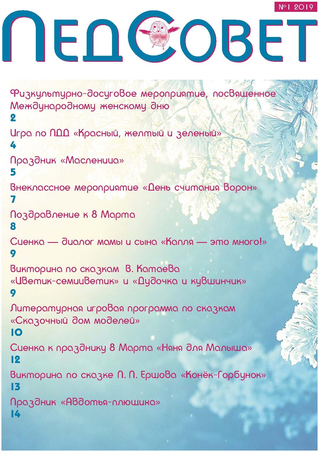 Педсовет №1/2019